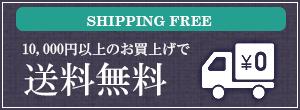 10,000円以上お買い上げで送料無料
