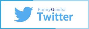 FunnyGoods!ツイッター